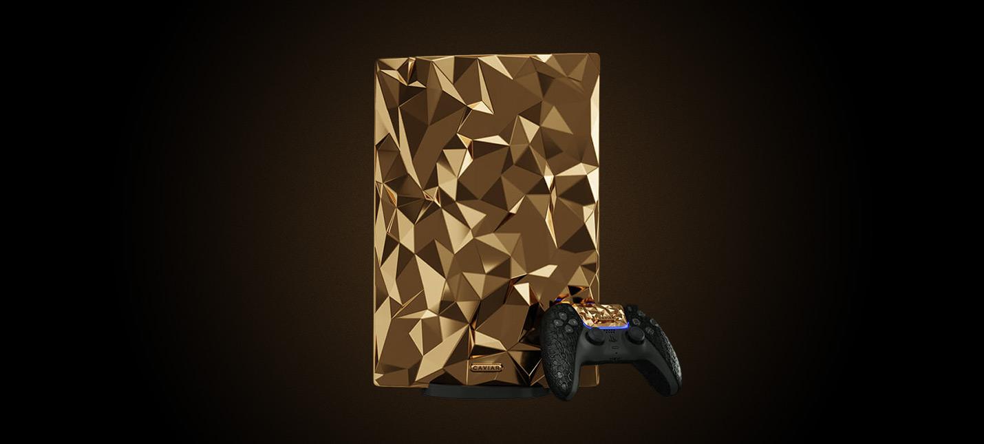 20 килограмм золота и кожа крокодила  Caviar показала самую дорогую PS5