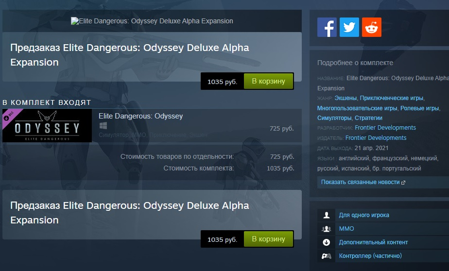 Слух: Elite Dangerous Odyssey выйдет в апреле 2021 года