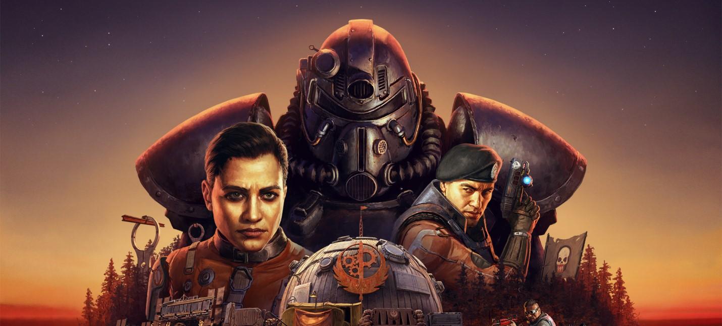 В Fallout 76 в полтора раза увеличилась вместимость хранилища