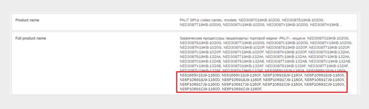Palit зарегистрировала новые GTX 1060
