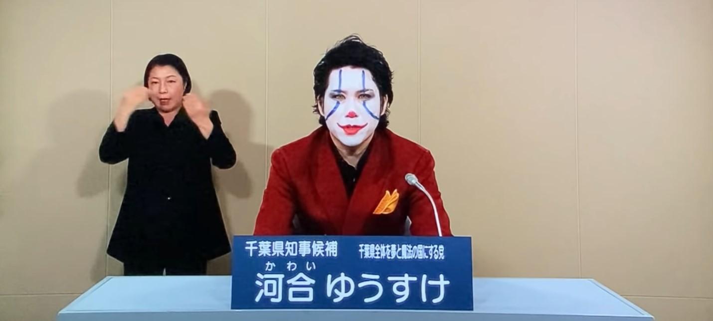 Комик выступил в образе Джокера на выборах губернатора в Японии