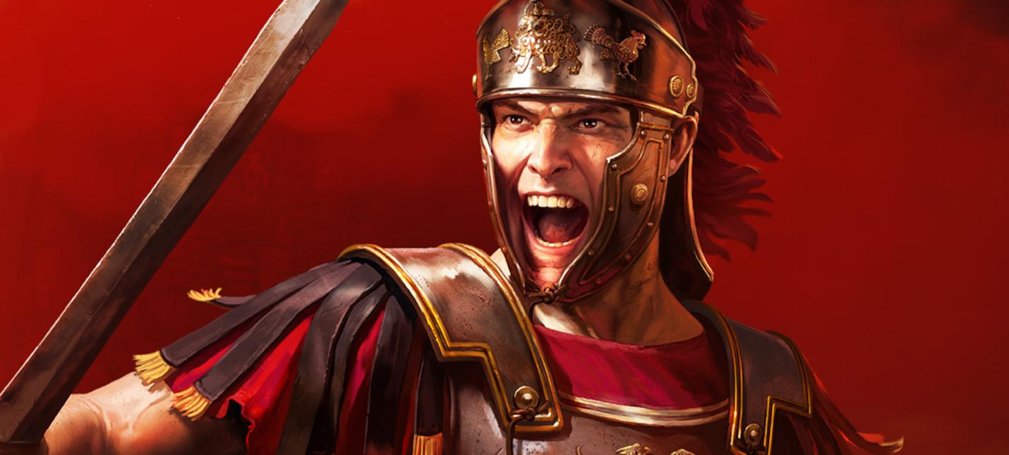 Анонсирован ремастер Total War Rome, релиз 29 апреля