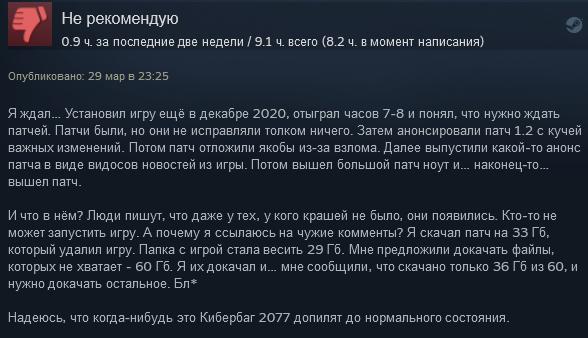 Cyberpunk 2077 стала чаще вылетать на PC с новым патчем