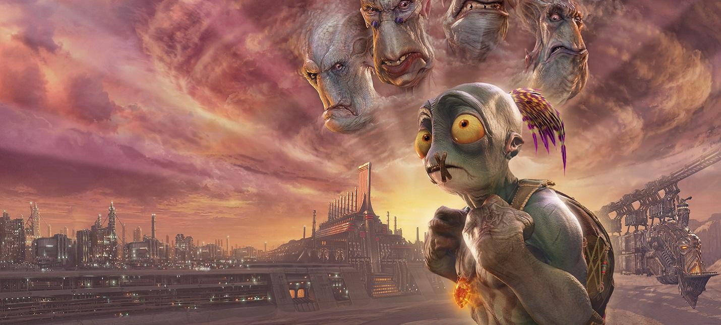 Разработчики Oddworld: Soulstorm предупредили о багах