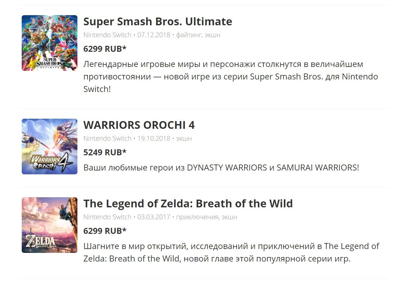 Nintendo повысила цены на игры в eShop в России — The Legend of Zelda: Breath of the Wild теперь стоит 6299 рублей