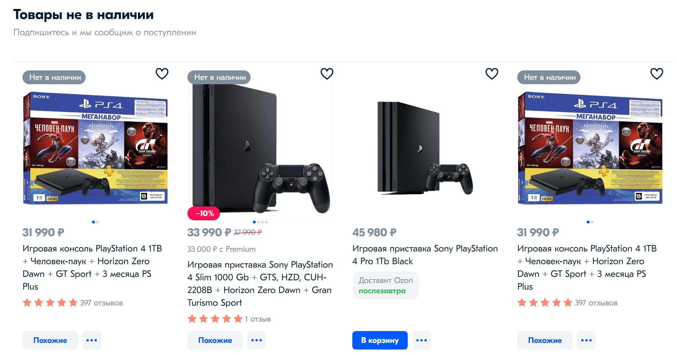 PS4 Slim и PS4 Pro пропали из продажи в розничных сетях
