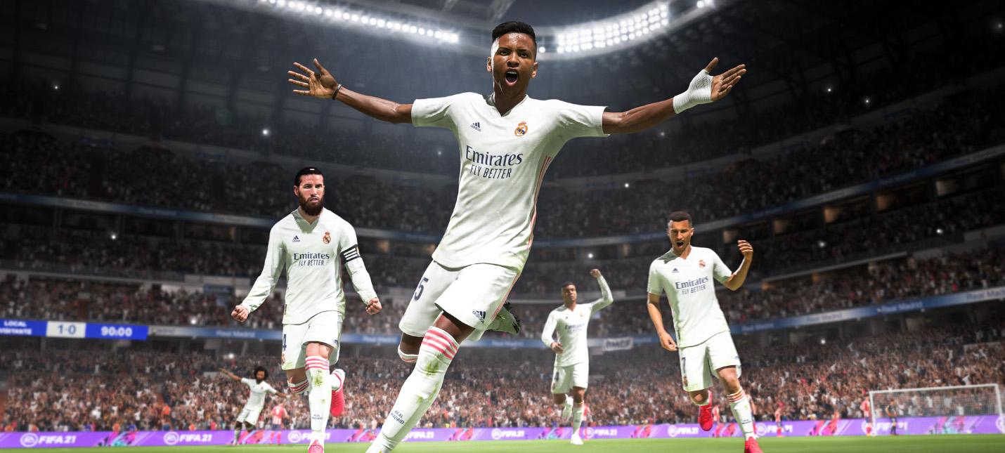 FIFA 21 появится в EA Play 6 мая