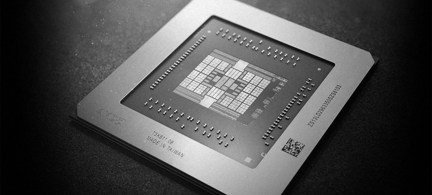 Инсайдер: Следующий топовый GPU от AMD будет в три раза быстрее RX 6900XT