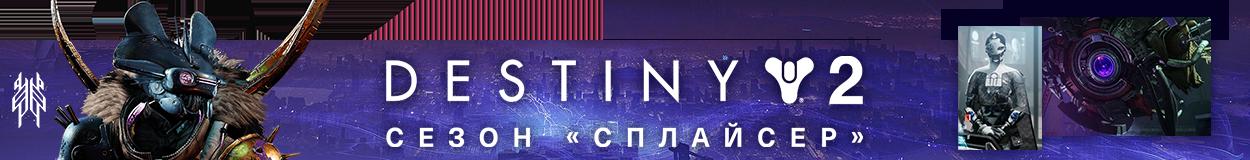 """Вспоминаем события Destiny 2 с прошлого лета и до сезона """"Сплайсер"""""""