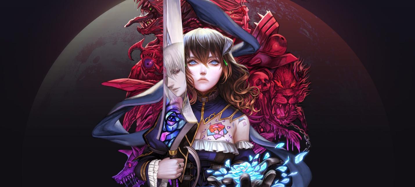 Продолжение Bloodstained: Ritual of the Night запущено в разработку