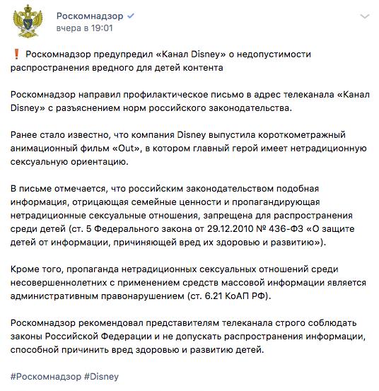 """Роскомнадзор призвал Disney не показывать """"вредный контент"""" для детей"""