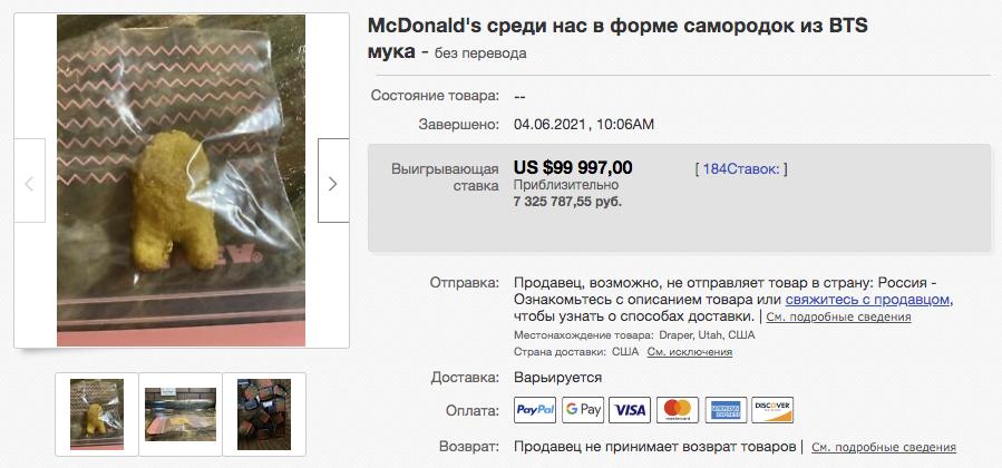 Наггетс в форме персонажа Among Us продали за 7.3 миллиона рублей