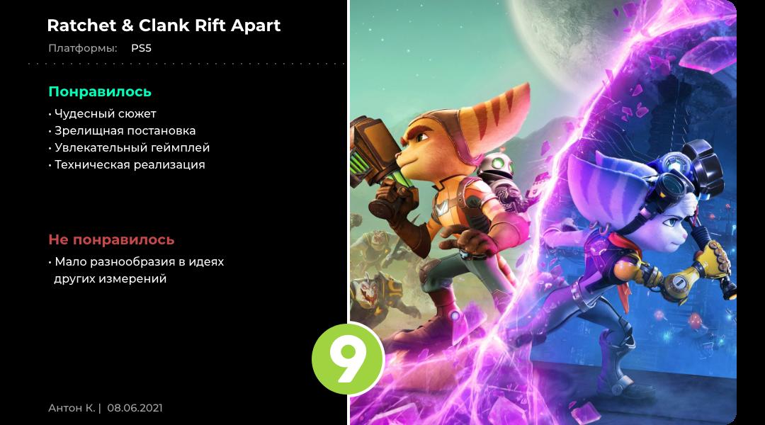 Тысячи маленьких осколков: Обзор Ratchet & Clank Rift Apart