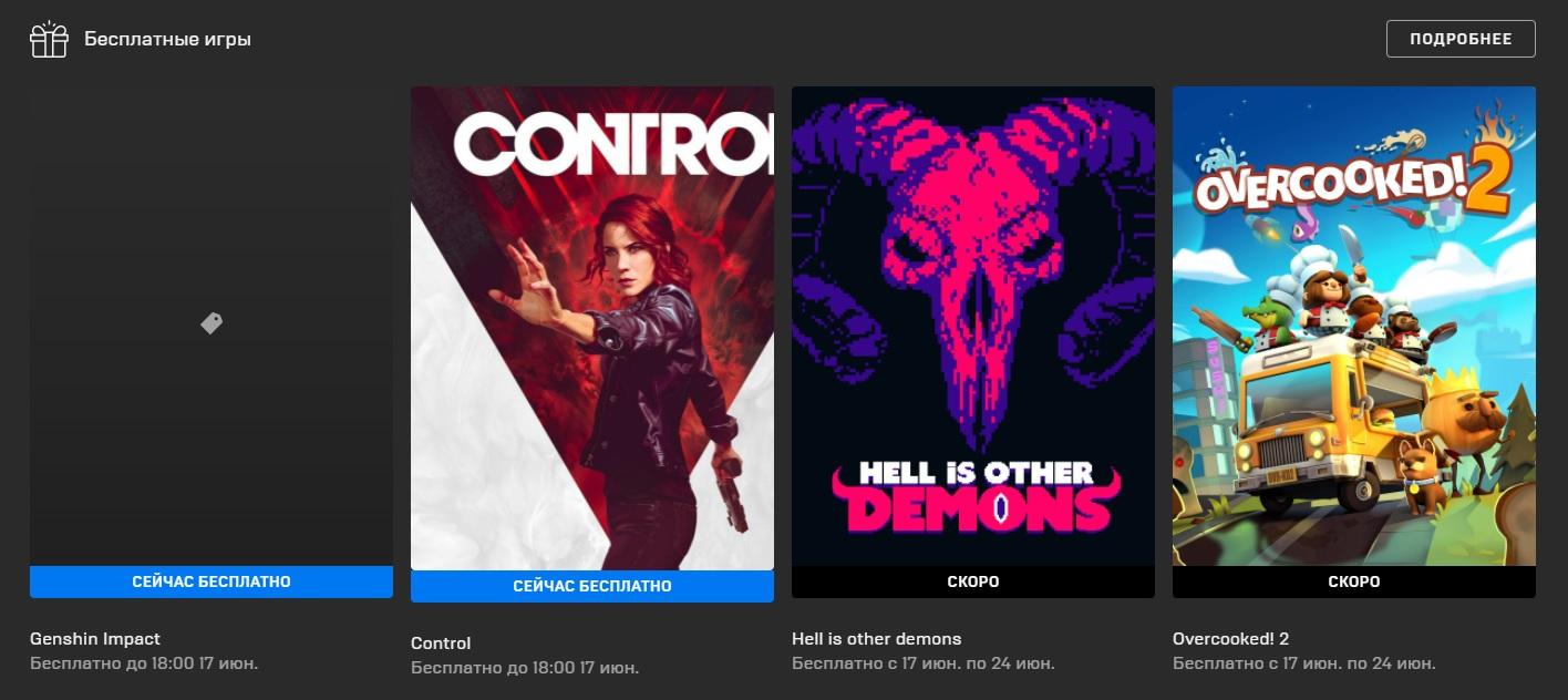 В Epic Games Store раздают Control
