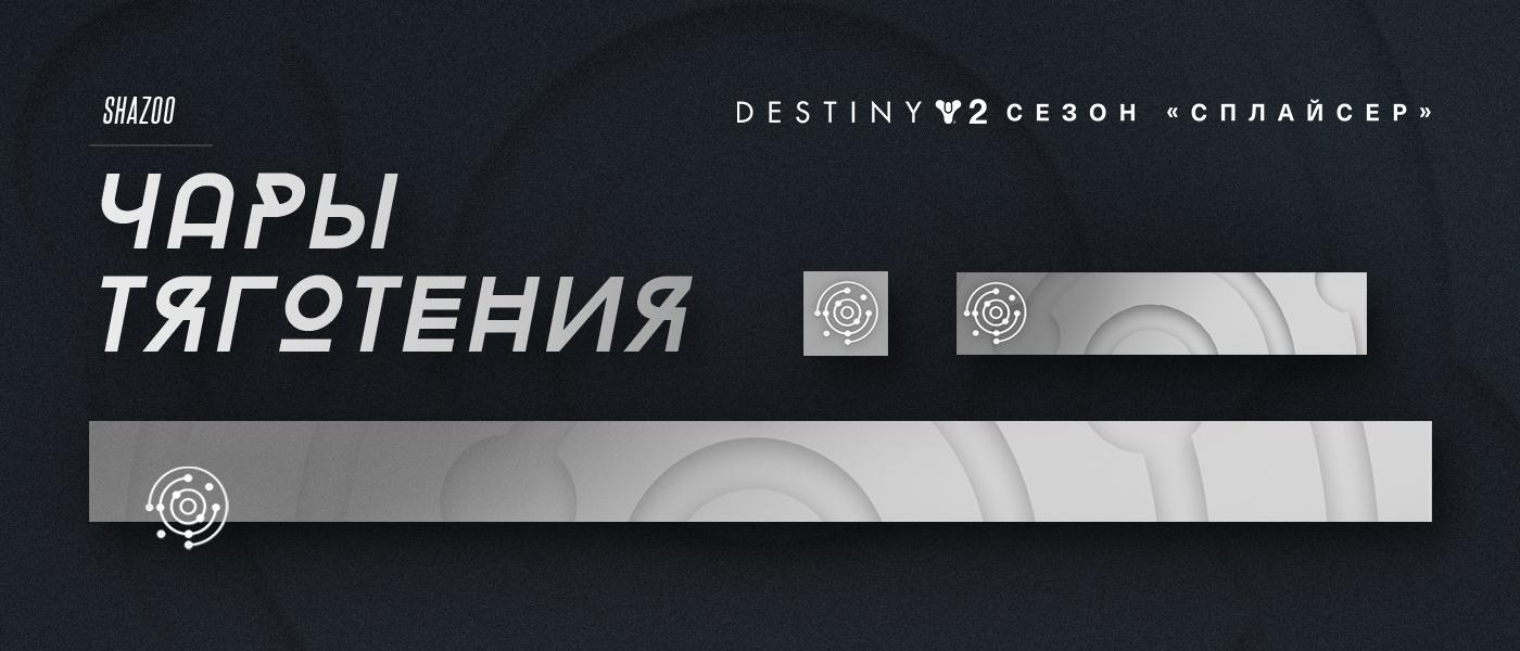 """Вторая раздача эксклюзивной эмблемы Destiny 2 на Shazoo — """"Чары тяготения"""""""