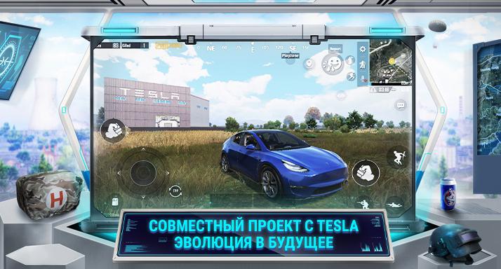 Обновление PUBG Mobile 1.5 окружило геймеров высокими технологиями Tesla