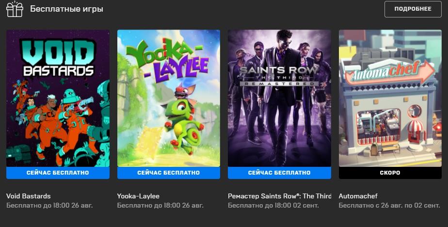 В Epic Games Store бесплатно раздают ремастер Saints Row: The Third