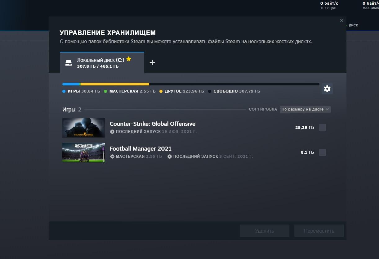 Основной клиент Steam получил обновленную страницу загрузок и менеджмента файлов