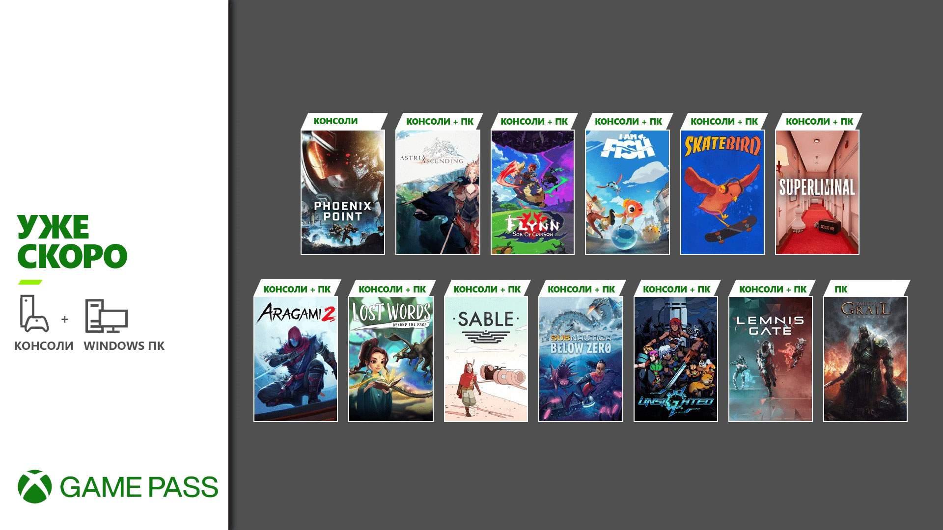 Superliminal, Subnautica: Below Zero и Phoenix Point — новая подборка игр Xbox Game Pass