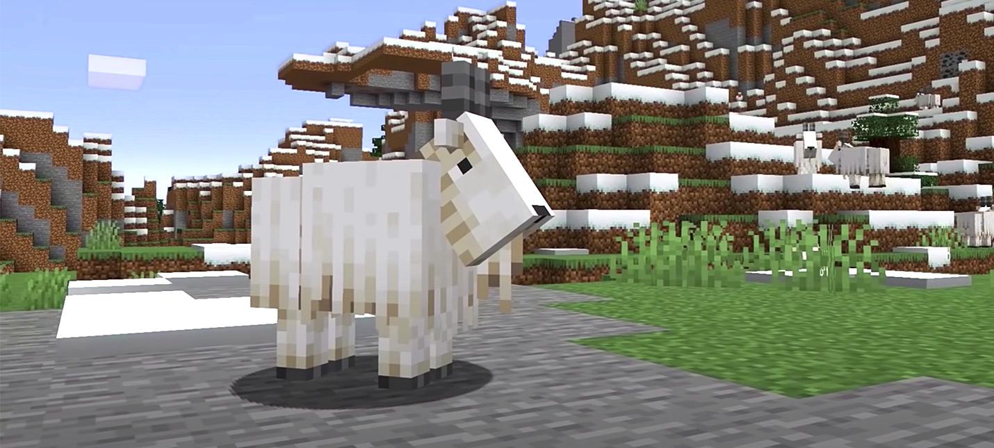 Для озвучки горных козлов в Minecraft использовались реальные козлы