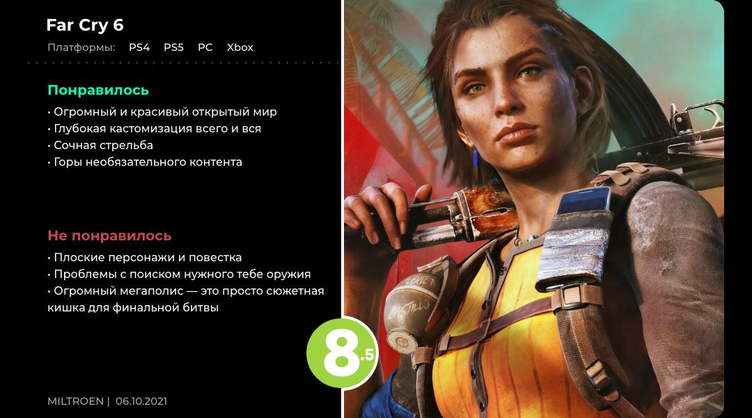 Мертвые дети революции: Обзор Far Cry 6