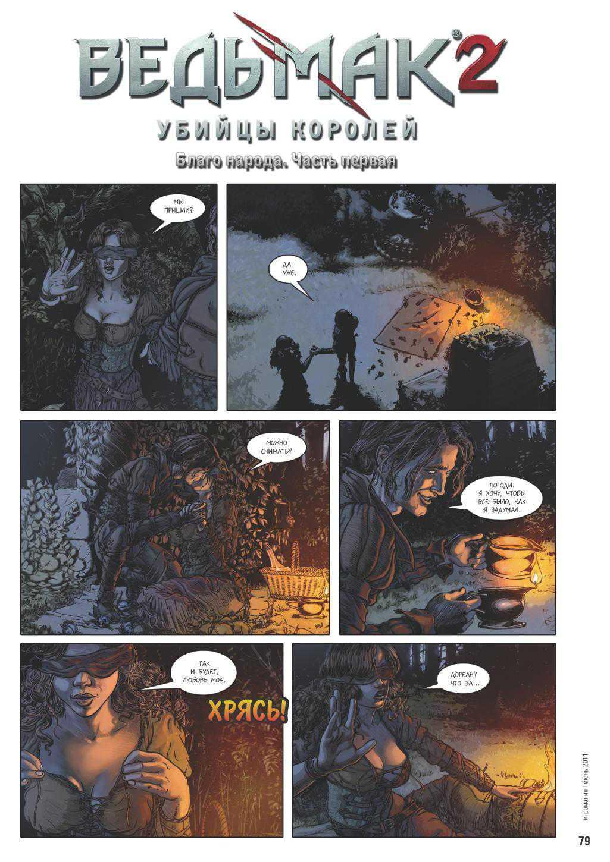 Не так давно в сети появилась русская версия комикса по вселенной ведьмака.