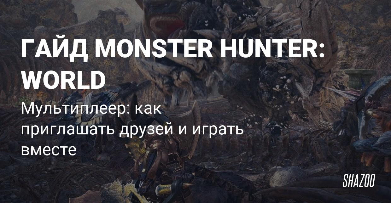 Гайд Monster Hunter: World — как играть в мультиплеере - Shazoo