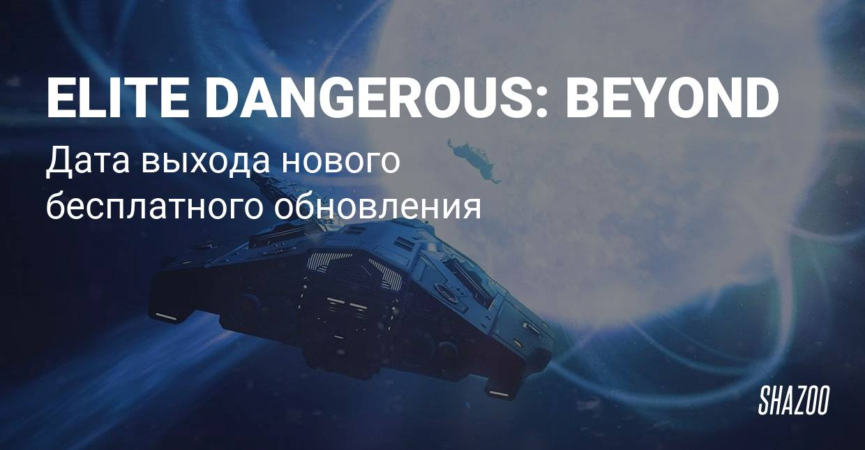 Объявлена дата выхода первой главы Elite Dangerous: Beyond