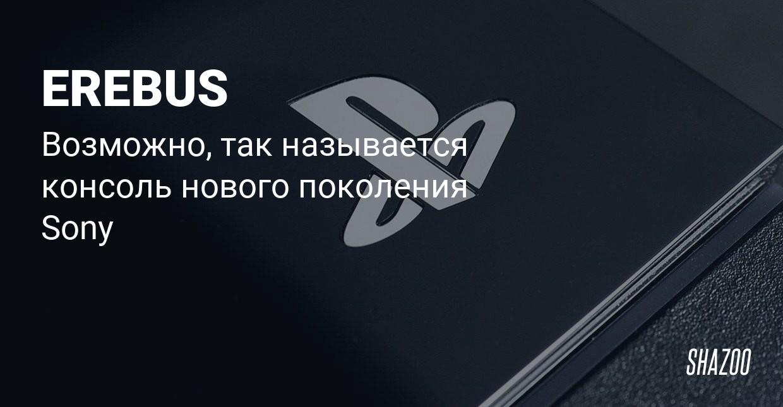 Erebus Sony Shazoo