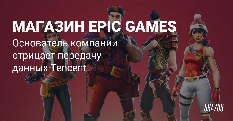 Основатель Epic Games отрицает передачу данных магазина