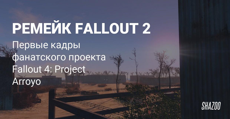 Первые скриншоты мода Fallout 4, воссоздающего Fallout 2