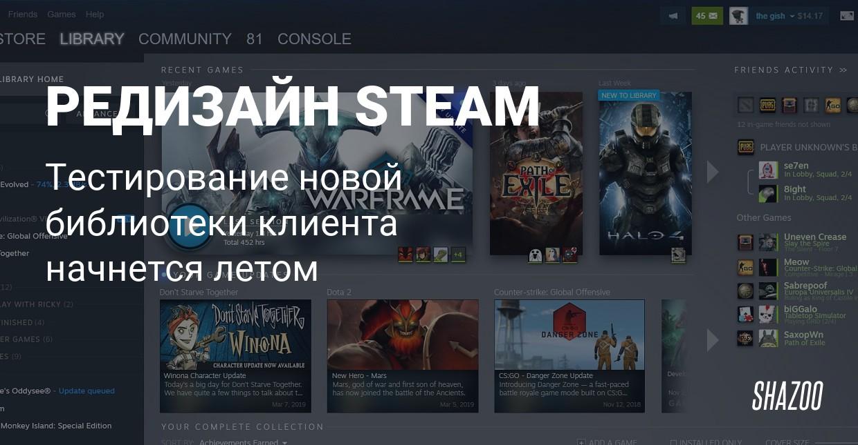 GDC 2019: Valve показала редизайн библиотеки Steam - Shazoo