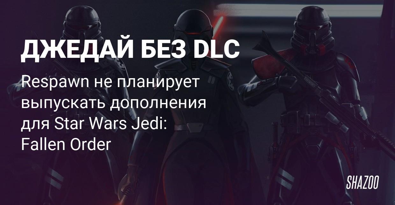 В Star Wars Jedi: Fallen Order не будет DLC