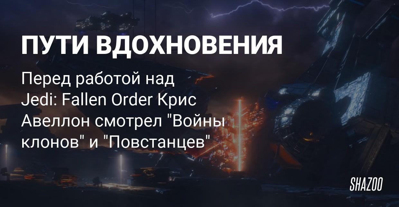 """Как """"Война клонов"""" и """"Повстанцы"""" повлияли на Star Wars Jedi: Fallen Order"""