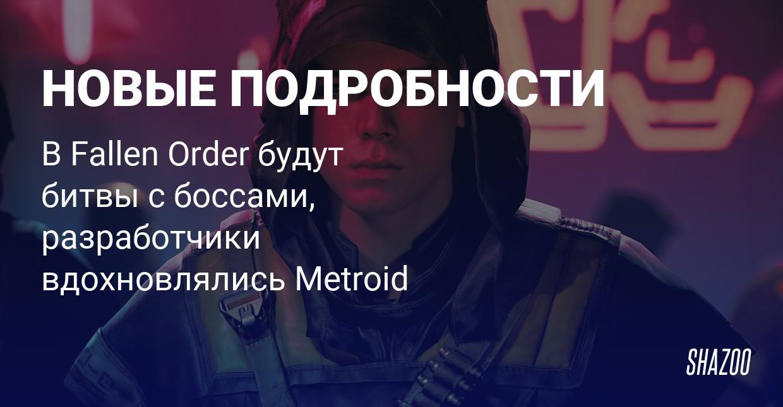 В Star Wars Jedi: Fallen Order будут битвы с боссами, разработчики вдохновлялись Metroid
