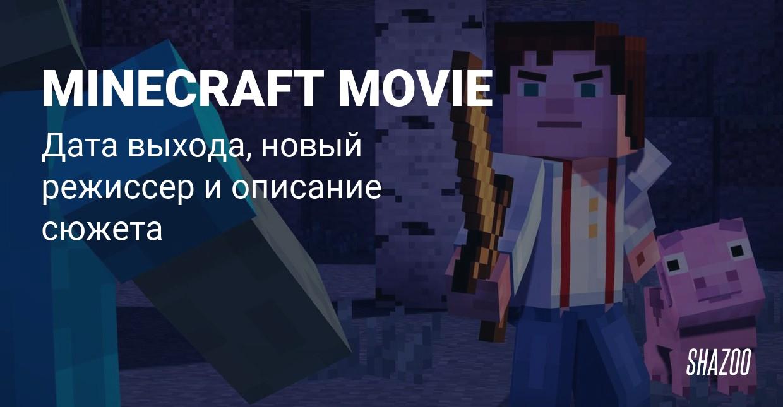 Киноадаптация Minecraft выйдет в марте 2022 года