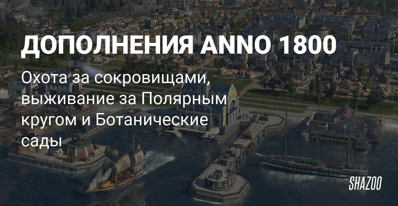 Детали сезонного пропуска Anno 1800