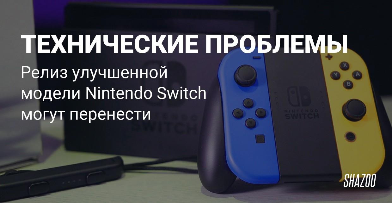 Слух: выпуск новой модели Nintendo Switch отложен из-за технических проблем