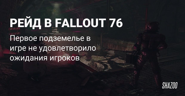 В Fallout 76 появился первый рейд — это не то, чего ждали игроки