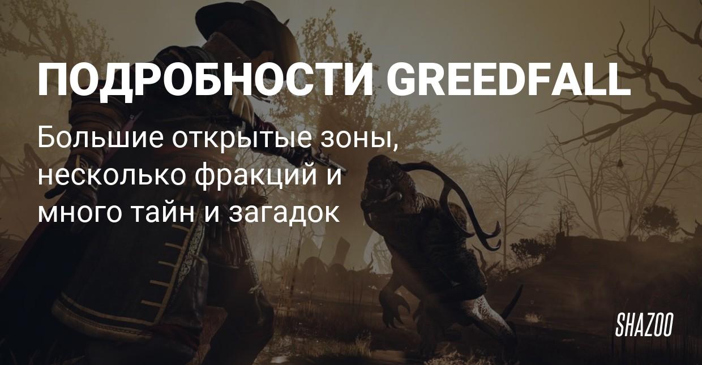Подробности интригующей ролевой игры Greedfall