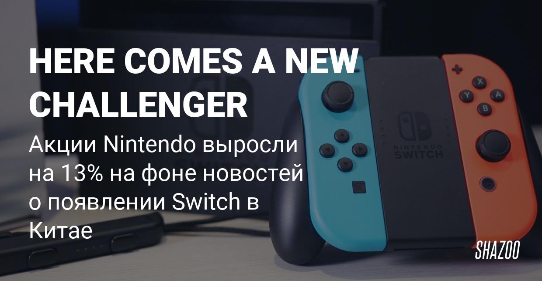 Акции Nintendo выросли на 13% на фоне новостей о появлении Switch в Китае
