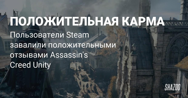 Пользователи Steam завалили положительными отзывами Assassin's Creed Unity