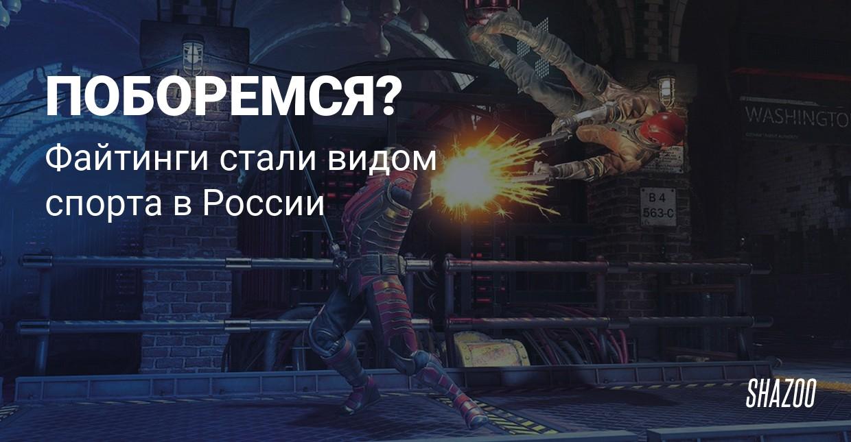 В России файтинги стали официальным видом спорта