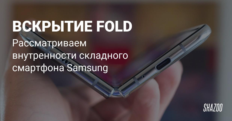 Вскрытие Samsung Galaxy Fold — месиво из железа