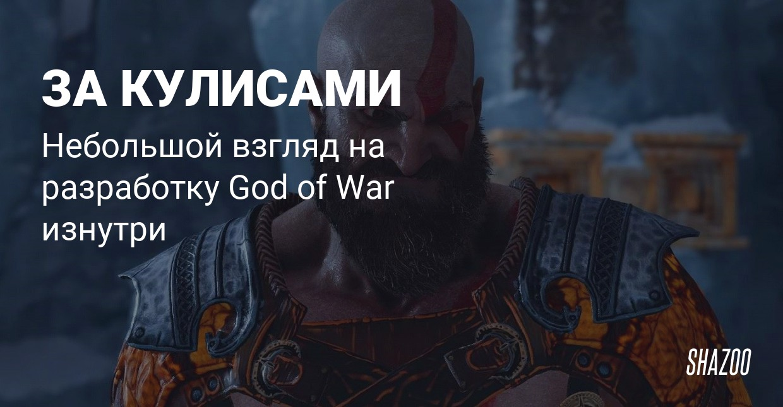 Кори Барлог пролил свет на процесс разработки God of War