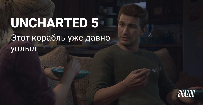 Нолан Норт рассказал про перспективы Uncharted 5