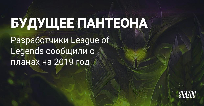 Пантеон из League of Legends получит обновление