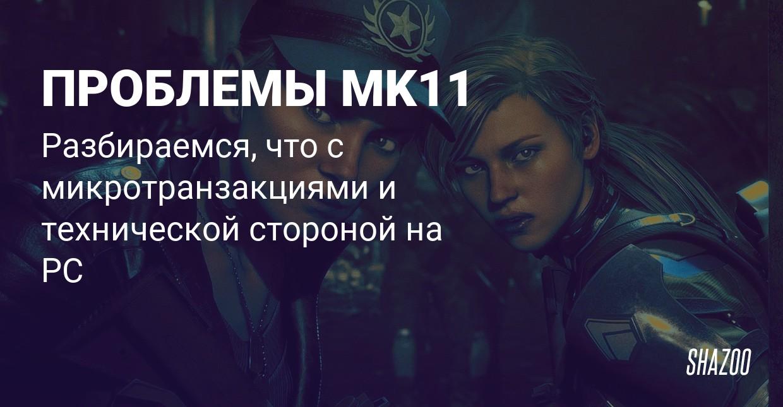 Mortal Kombat 11 на PC: Что за дела с запуском и микротранзакциями