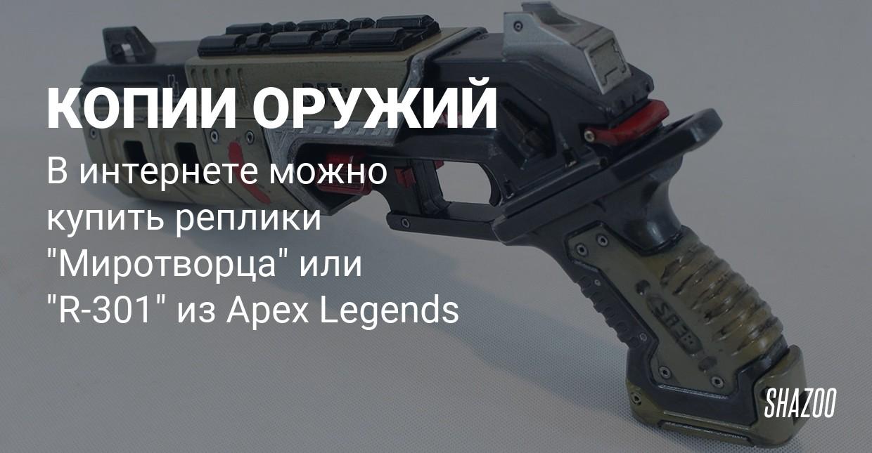 """Реплику """"Мозамбика"""" из Apex Legends можно купить за $104"""