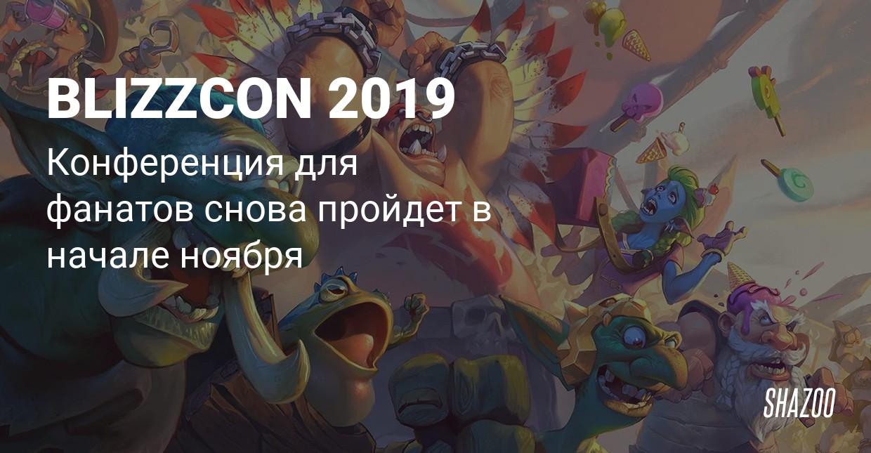 BlizzCon 2019 вновь пройдет в Калифорнии в начале ноября